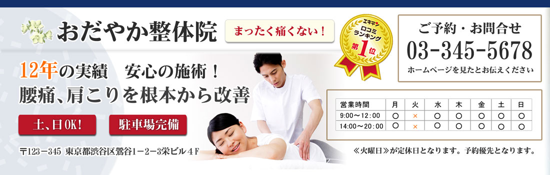 整体院専門PPC広告代行(リスティング広告)