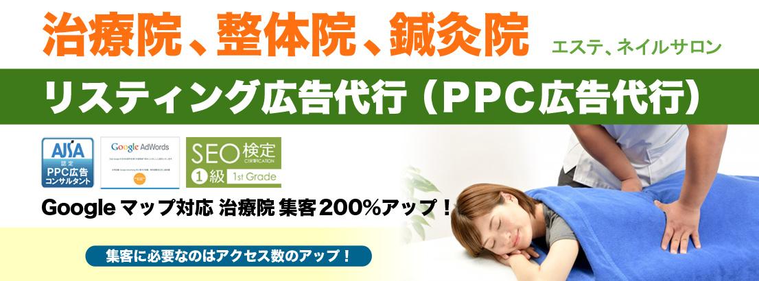 整体院 PPC広告代行