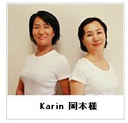 Karin 岡本様