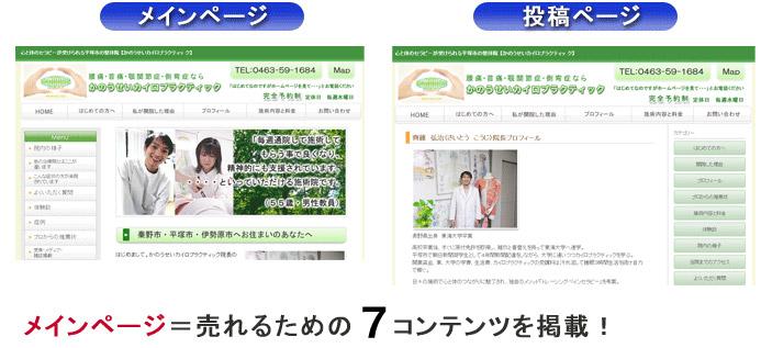治療院の売れる7つのコンテンツ