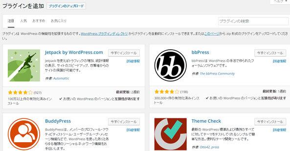 ワードプレスプラグインによるホームページ制作