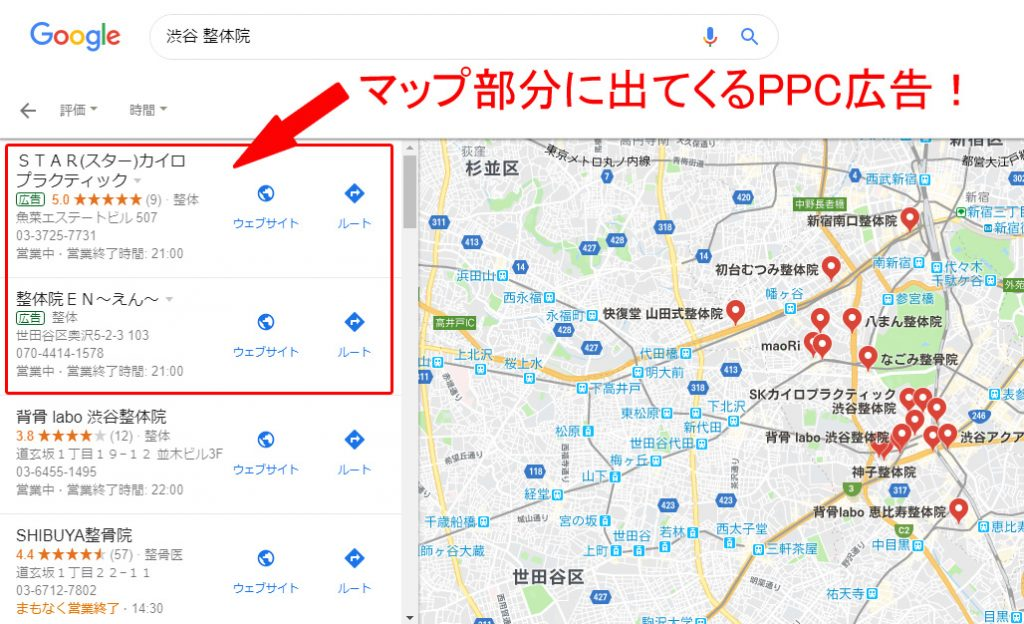 Googleのマップ広告
